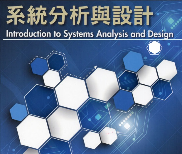 系統分析與設計