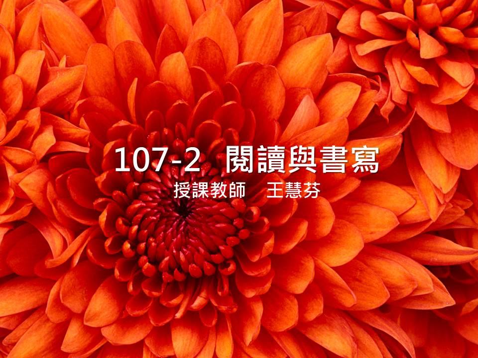 107-2   閱讀與書寫(通識)  王慧芬