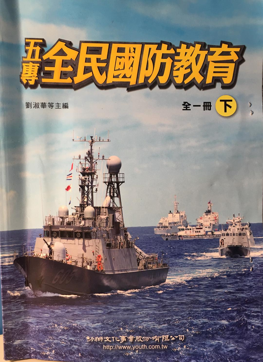 五專全民國防教育Ⅱ-5R101.5M101.5N107